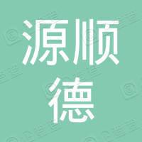 北京源顺德建筑工程有限公司