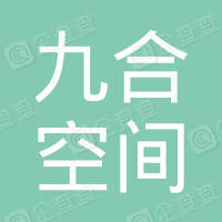 北京九合空间创新设计服务有限公司