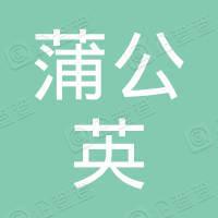 北京蓝色蒲公英文化有限责任公司