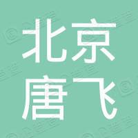北京唐飞文化传媒有限公司