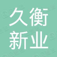 北京久衡新业称重设备有限公司