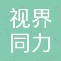 北京视界同力广告有限公司