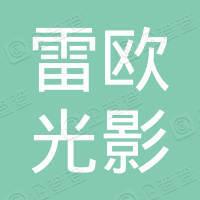 北京雷欧光影文化发展有限公司