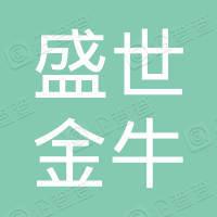 北京盛世金牛商贸有限公司