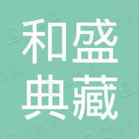 和盛典藏(北京)商贸发展有限公司