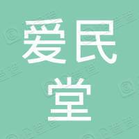 北京爱民堂医药有限责任公司