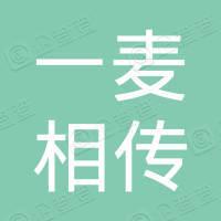 北京一麦相传食品有限公司第三分公司