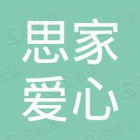 北京思家爱心餐饮有限公司