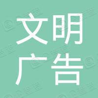 江西文明广告装璜有限公司