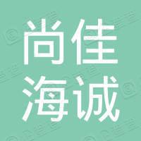 北京尚佳海诚会议服务有限公司