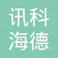 北京讯科海德科技有限公司