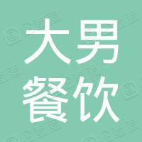北京大男餐饮管理有限责任公司