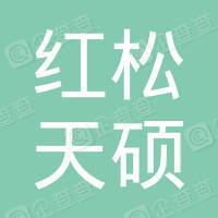 北京红松天硕健康科技有限公司