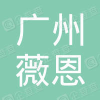 广州市薇恩互联网科技有限公司