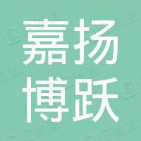 北京嘉扬博跃传媒科技有限公司