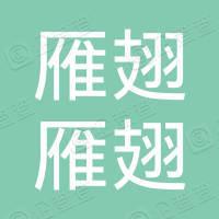 北京市门头沟区雁翅供销社雁翅烟酒综合超市