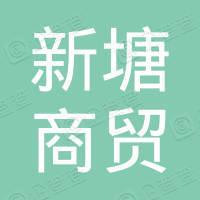 北京新塘商贸有限公司