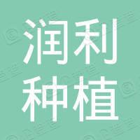 北京润利种植专业合作社