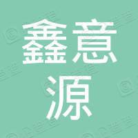 北京鑫意源投资管理有限公司