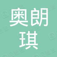 北京奥朗琪科技有限公司