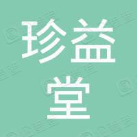 北京洁肤珍益堂商贸有限公司