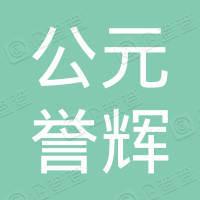 北京公元誉辉广告有限公司