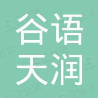 谷语天润(北京)商贸有限公司