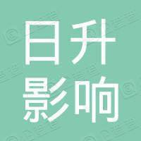 北京日升影响文化交流有限公司