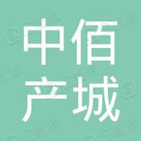 北京中佰产城文化科技有限公司