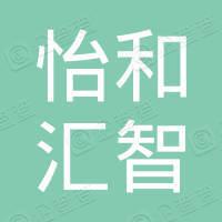 北京怡和汇智机电设备有限公司