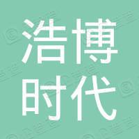 北京浩博时代企业管理咨询有限公司