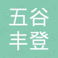 北京五谷丰登产销专业合作社