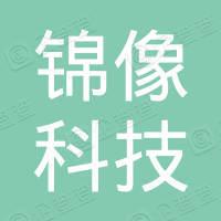 北京锦像科技有限公司
