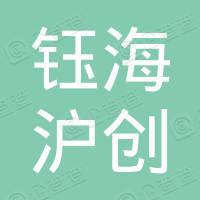 北京钰海沪创会计服务有限公司