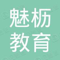北京魅枥教育科技有限公司
