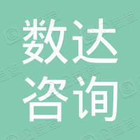 数达(北京)咨询有限公司