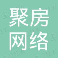 深圳市聚房网络信息平台有限公司