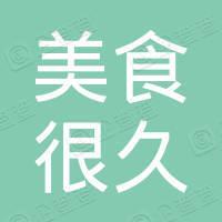 北京美食很久餐饮有限公司