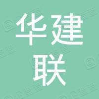 北京华建联造价工程师事务所第六分所