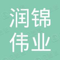 北京润锦伟业环保科技有限公司