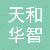 北京天和华智管理咨询有限公司