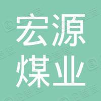 蒲县宏源煤业集团有限公司物资供销分公司