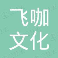 北京飞咖文化传媒有限公司