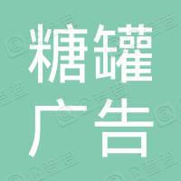 北京糖罐广告有限公司