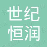 北京世纪恒润文化发展有限公司