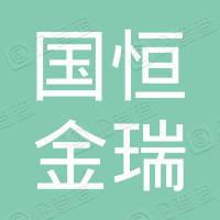 国恒金瑞(北京)投资管理有限公司