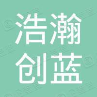 北京浩瀚创蓝科技发展有限公司