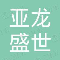 北京市亚龙盛世资产管理有限公司