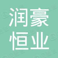 北京润豪恒业科贸有限公司