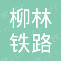柳林铁路货物集运有限责任公司